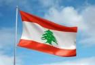 لبنان يباشر إجراءات تعديل حدوده البحرية الجنوبية