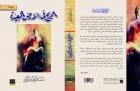 صدور رواية الريح في الأرض البعيدة لسلام عبدالعزيز