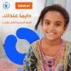 شركة طلبات تطلق مبادرة دايماًعندك خلال شهر رمضان للتبرع بالوجبات الرمضانية والمساعدة في مكافحة الجوع في الشرق الأوسط