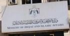 الأوقاف تنظم المجلس العلمي الهاشمي الأول لهذا العام