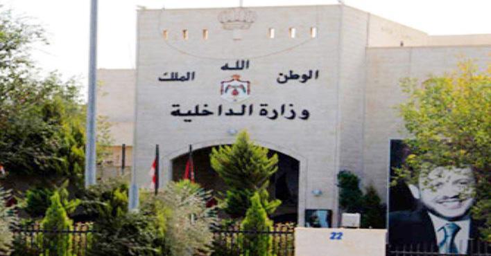 وزارة الداخلية تفعيل المنصة البرية في مركزي حدود العمري وجابر