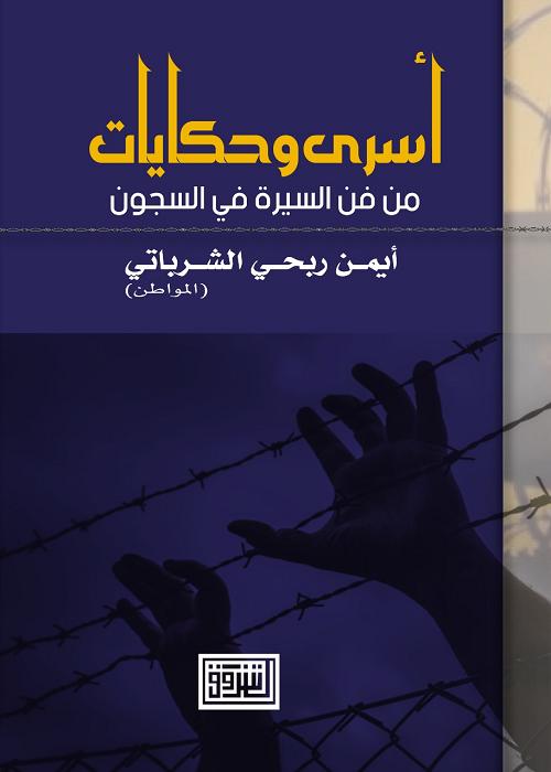 رواية أسرى وحكايات، تروي سيرة المؤلف ورفاقه في السجون الاحتلال السرائيلي