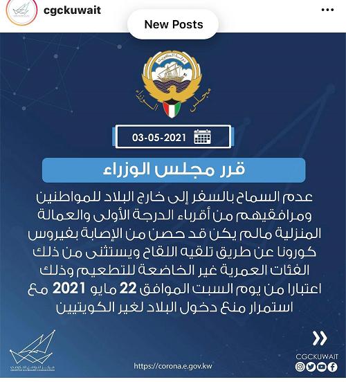 الكويت تقرر منع مواطنيها غير المحصنين من كورونا من السفر للخارج