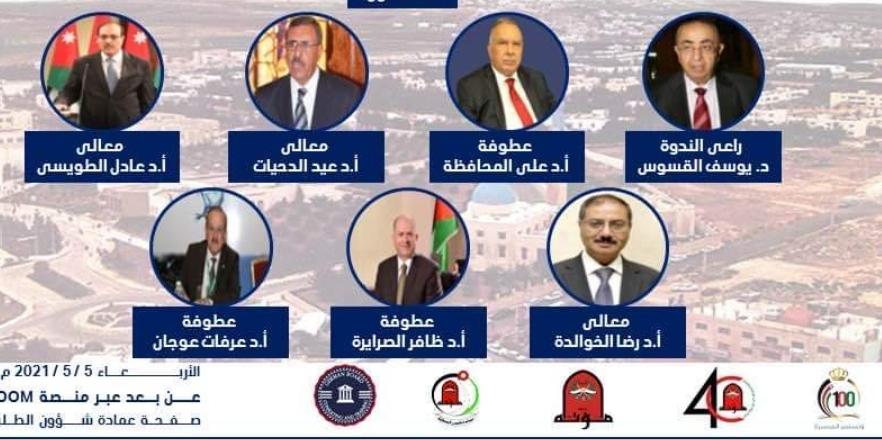 ندوة في جامعة مؤتة بمشاركة رؤساءها  وأمناء مجالسها السابقين.