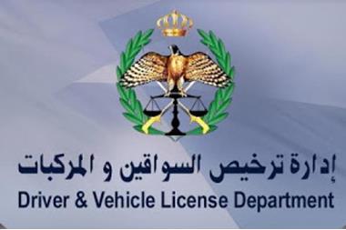 مدير الأمن العام يفتتح خدمة الترخيص من مركبتك درايف ثرو