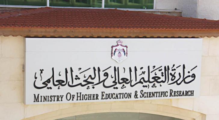 بيان مشترك من وزارتي التعليم العالي والبحث العلمي والخارجية وشؤون المغتربين بخصوص الطلبة الأردنيين الدارسين في جامعة التعليم المستمر الكازاخية