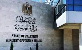 الخارجية الفلسطينية تُطالب بتحرك دولي عاجل لوقف اقرار قانون شرعنة البؤر الاستيطانية