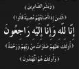 الحاج سالم احمد سعيد الكوري في ذمة الله