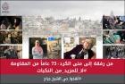بيان صادر عن شبكة نساء النهضة في منظمة النهضة العربية للديمقراطية والتنمية أرض