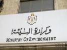 وزارة البيئة تحتفل بيوم البيئة العالمي