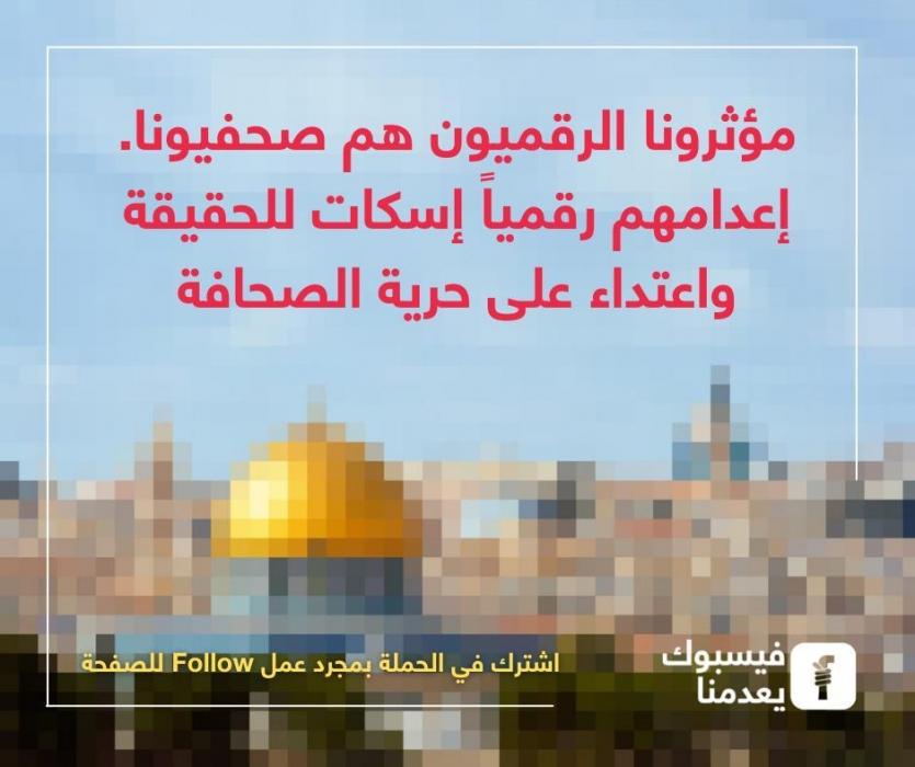 إطلاق حملة فيسبوك يعدمنا لمناهضة الإعدامات الرقمية للمحتوى العربي على منصات التواصل الاجتماعي