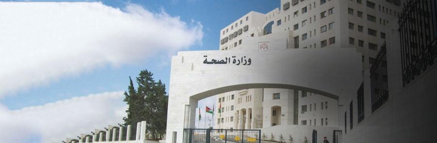 وزارة الصحة تسجيل 12 وفاة و 598 إصابة جديدة بكورونا في الأردن اليوم