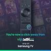 زرّ خاص يحمل علامة شاهد VIP على أجهزة الريموت كونترولمِن جميع تلفزيونات سامسونج الذكية