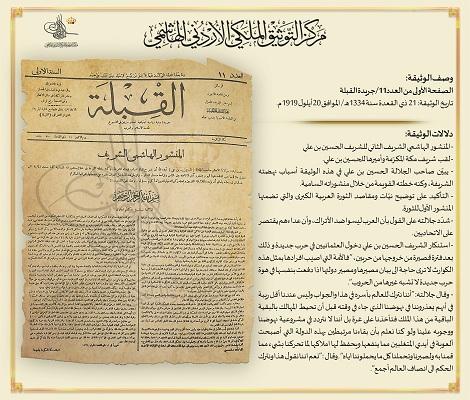 التوثيق الملكي يعرض المنشور الهاشمي الثاني لمقاصد الثورة العربية الكبرى