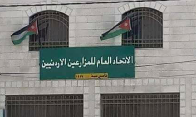 بيـان صادر عن الاتحاد العام للمزارعين الأردنيين