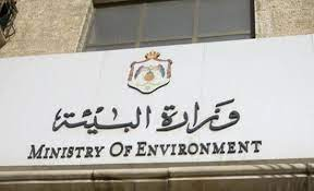 البيئة تمنح تراخيص لمشاريع صناعية وخدمية وزراعية وحرفية