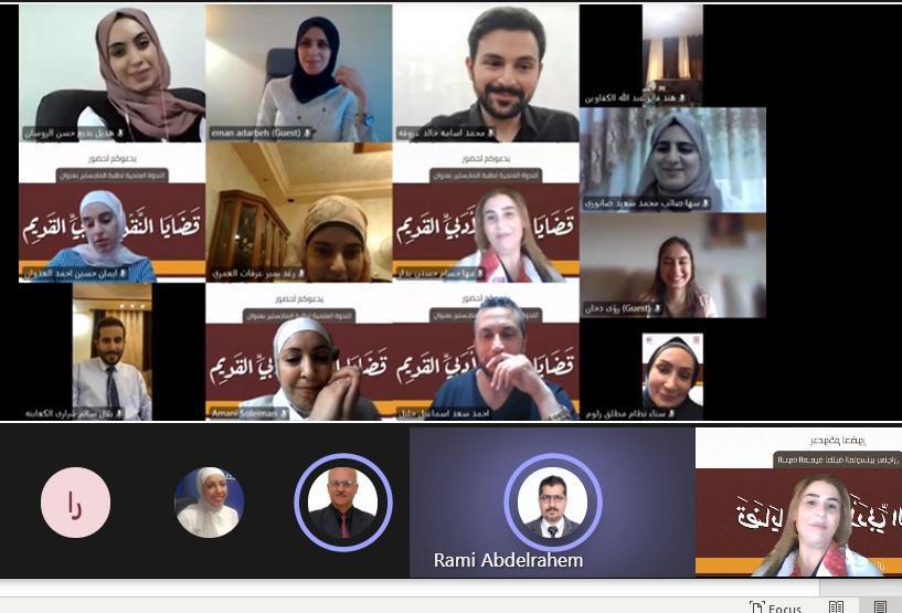 ندوة علمية لطلبة ماجستير اللغة العربية في جامعة البترا
