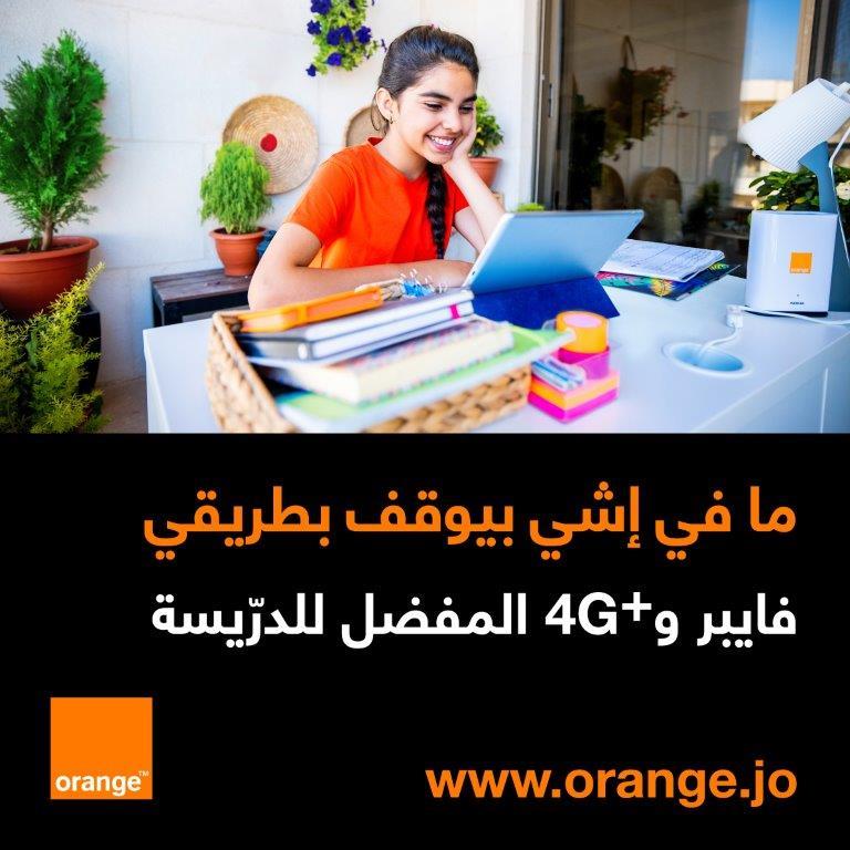 أورنج الأردن تطلق خطة شاملة لمواصلة تطوير شبكاتها للخلوي والإنترنت