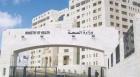 وزارة الصحة تعلن آلية تسجيل الاشخاص الذين تلقوا المطعوم خارج الاردن