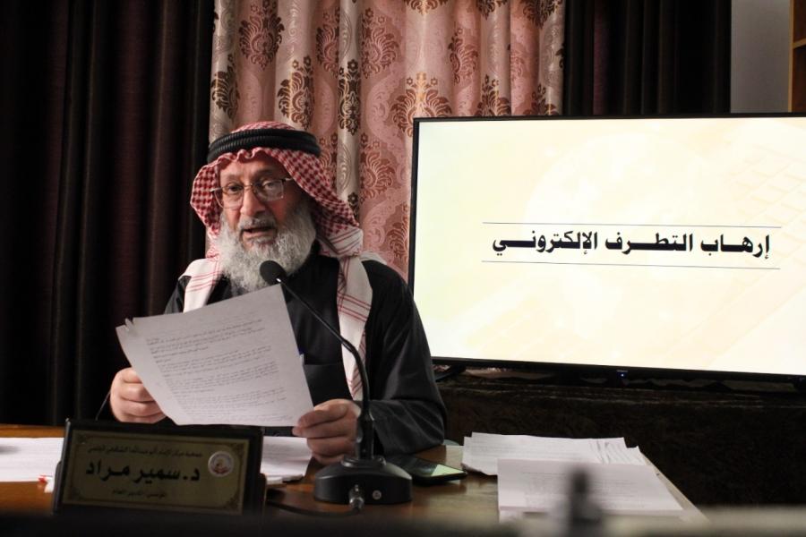 البيان الختامي والتوصيات للمحاضرة الافتراضية إرهاب التطرف الإلكتروني