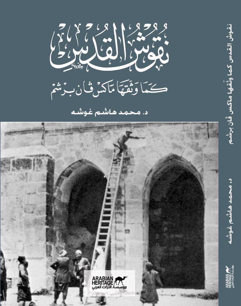 صدور كتاب نقوش القدس كما وثقها ماكس فان برشم