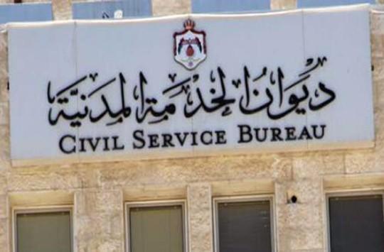 الخدمة المدنية يعلن غدا نتائج تقييم 3 وظائف قيادية