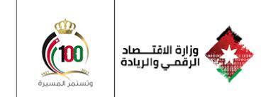 وزارة الاقتصاد الرقمي والريادة تطلق مبادرة فرص العمل المؤقتة في القطاع الرقمي والريادي