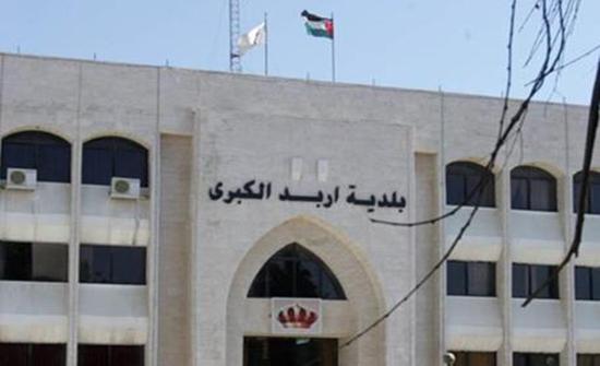 بلدية إربد تطرح 30 محلاً للاستثمار بالسوق المركزي الجديد
