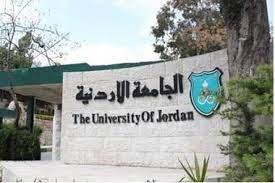 الأردنية تنظم ندوة لاستخدامات الزيولايت في الزراعة