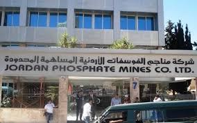 الفوسفات  توجه لإنشاء مصنع لغسيل الفوسفات في الشيدية بكلفة 85 مليون دولار