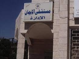 عجلون كوادر مستشفى الإيمان تواصل تنفيذ خطة الطوارئ خلال عطلة العيد
