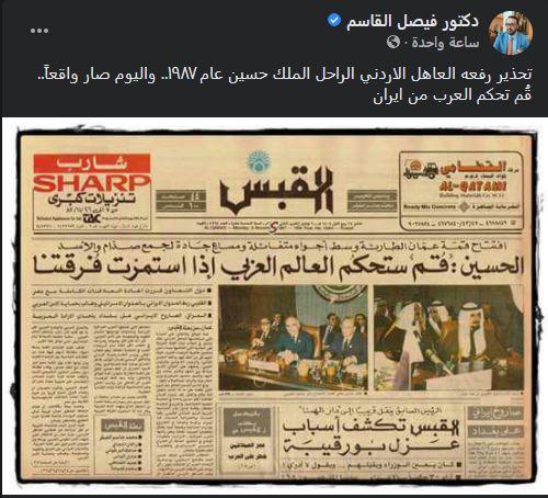 فيصل القاسم : هذا ما حذر منه الملك الحسين - صورة