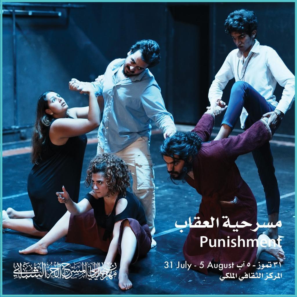 مهرجان المسرح الحر الشبابي وآفاق جديدة