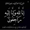 والدة  خالد عرمان العموش في ذمة الله