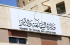 Ministry of Tourism calls on journalists to communicate regarding media inquiries