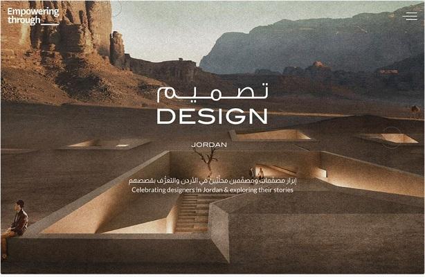 إطلاق منصة تصميم في الأردن
