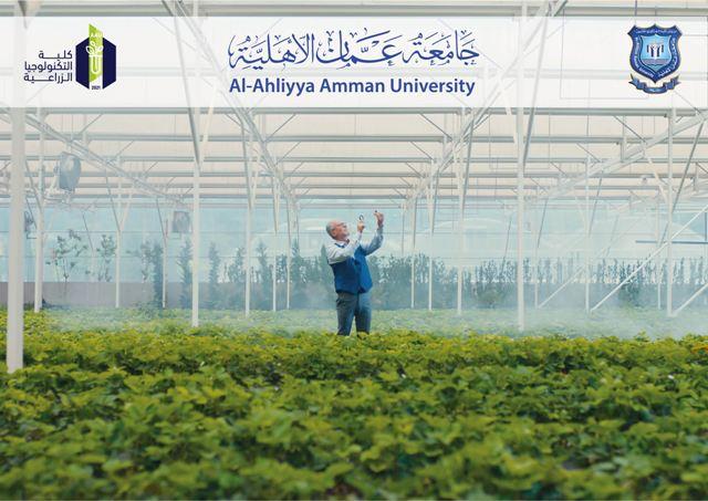 إضاءة على تخصص التكنولوجيا الزراعية الحيوية وهندسة الجينات في عمان الاهلية