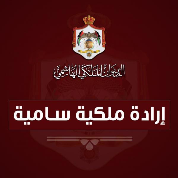 إرادة ملكية بفض الدورة الاستثنائية لمجلس الأمة