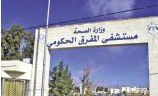 تخصيص 400 ألف دينار لاستحداث وحدة غسيل كلى بمستشفى المفرق الحكومي