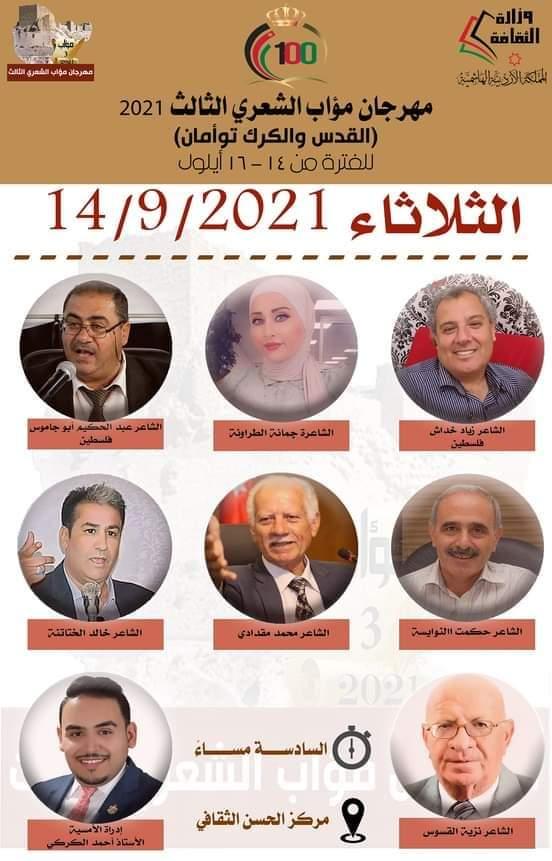افتتاح مهرجان مؤاب الشعري الثالث ٢٠٢١ بعنوان  القدس والكرك توأمان