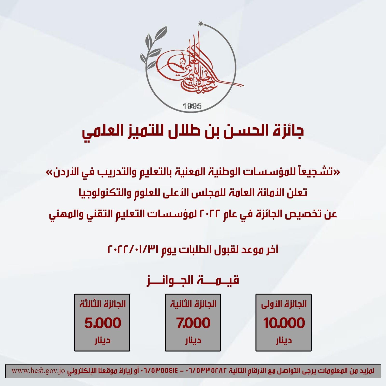 بدء استقبال طلبات المنافسة على جائزة الحسن بن طلال للتميز العلمي للعام 2022