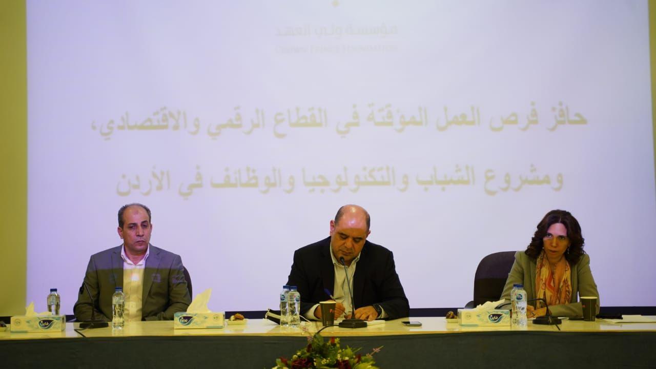 مؤسسة ولي العهد تنظّم جلسة حواريّة في محافظة معان