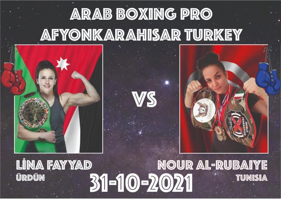 البطلة الاردنية لينا فياض تشارك في البطولة الدولية الاولى للملاكمة العربية في تركيا