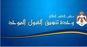 امتحان المفاضلة لاصحاب المعدلات المتساوية لشهادات الثانوية العربية الاثنين المقبل