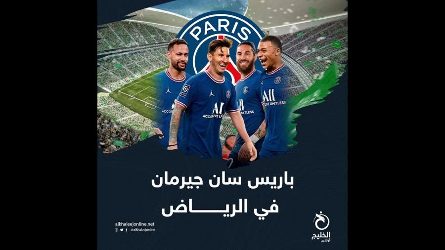 باريس سان جيرمان في الرياض