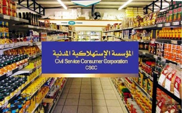 إطلاق المتجر الالكتروني في الاستهلاكية المدنية