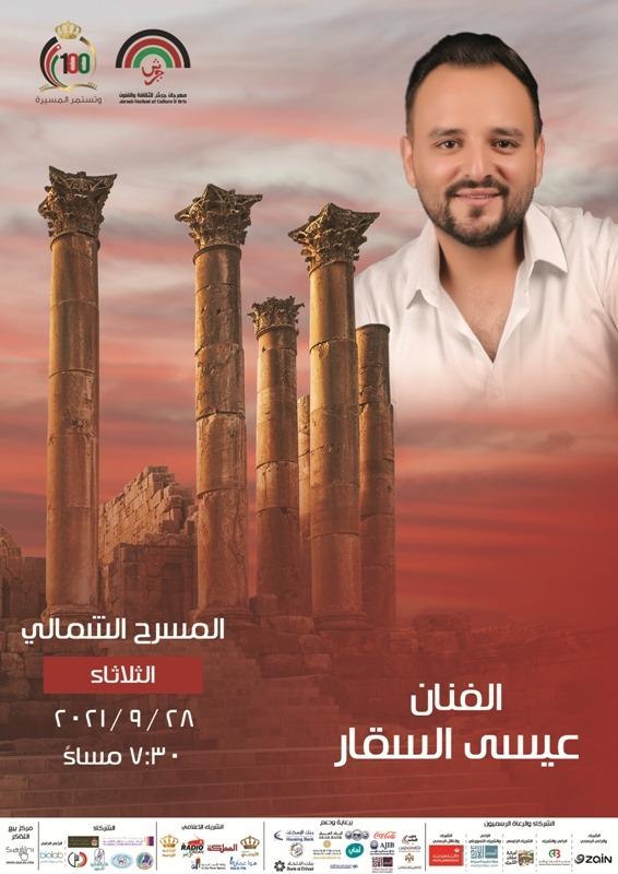 عيسى السقار.. مهرجان جرش يشهد بزوغ نجم أردني جديد