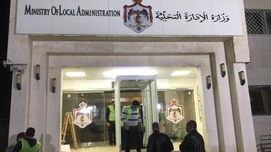 توضيح من وزارة الإدارة المحلية بخصوص لجنة مجلس محافظة المفرق المؤقتة