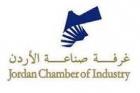 صناعة الاردن تؤكد دور السفارات بالترويج للصناعة الاردنية