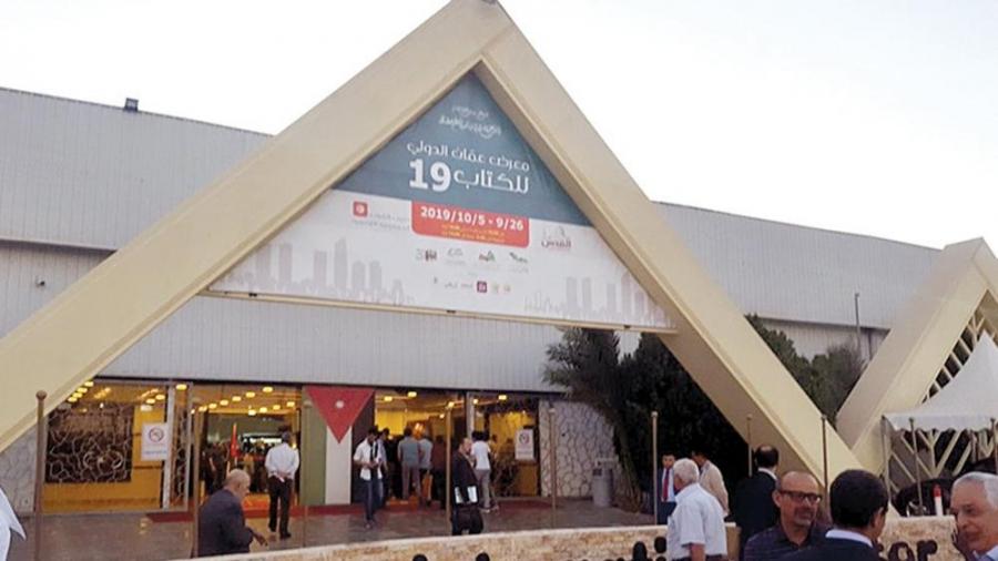 القدس في التوثيق الدرامي فعالية ثقافية بمعرض عمان